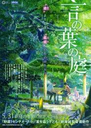 Kotonoha-no-Niwa-Poster-kotonoha-no-niwa-38801064-1140-1600